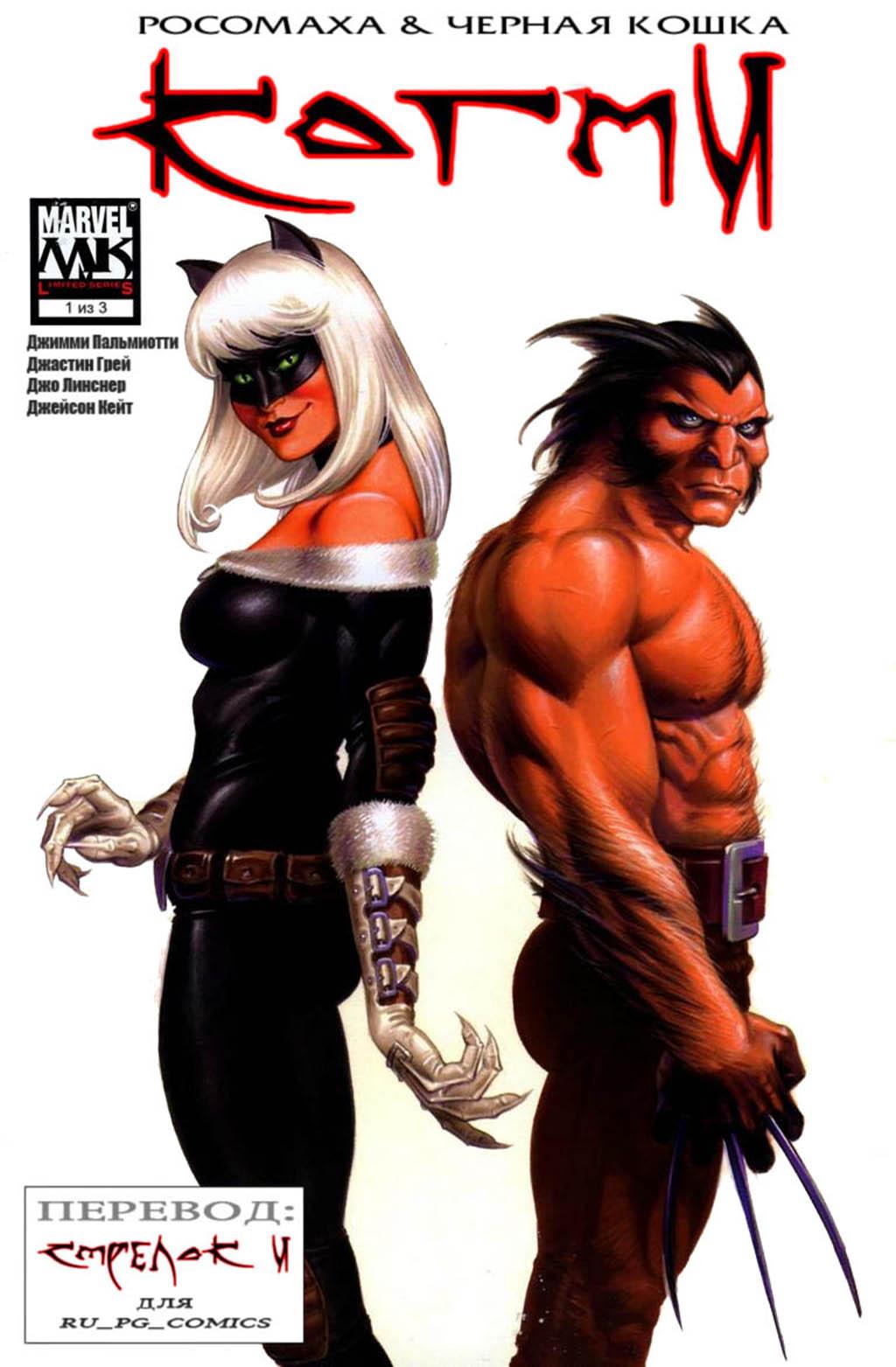 Комикс Росомаха и Черная Кошка: Когти