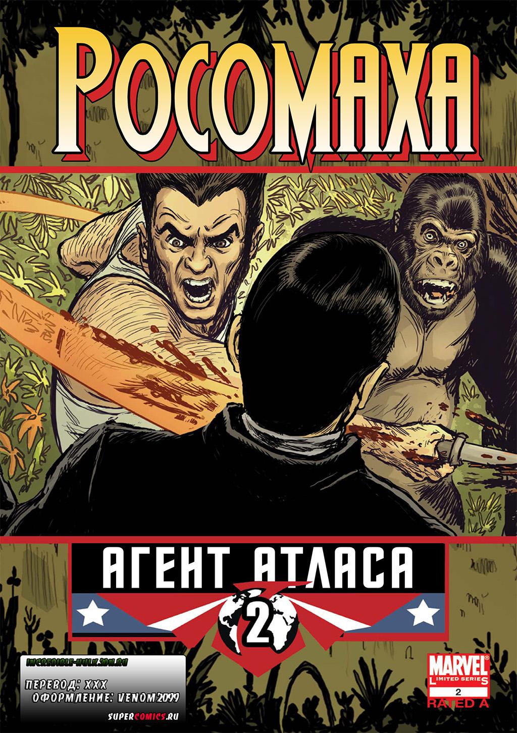 Комикс Росомаха: Агент Атласа
