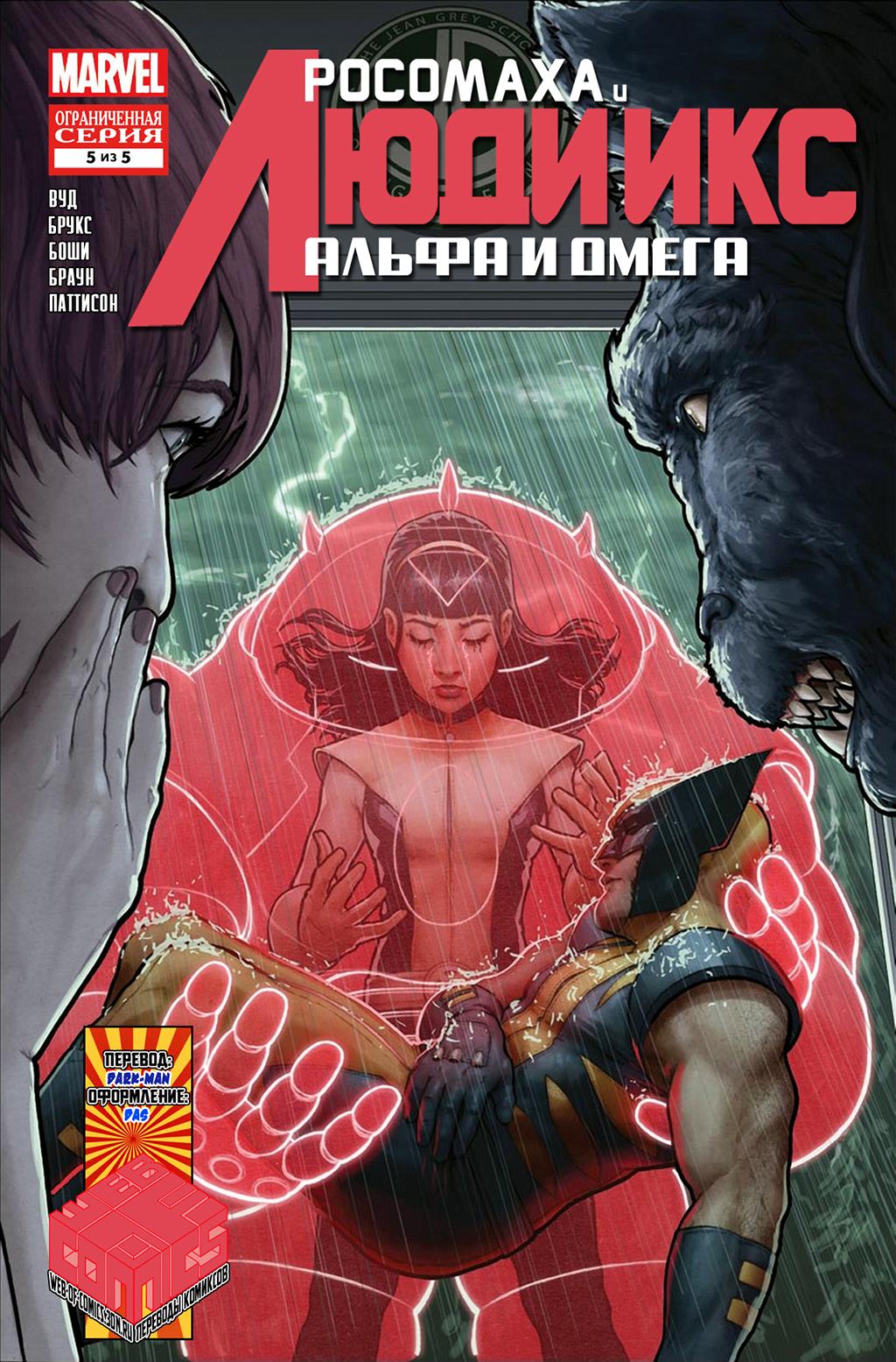 Комикс Росомаха и Люди-Икс: Альфа и Омега