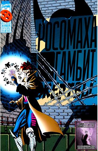 Комикс Росомаха/Гамбит: Жертвы