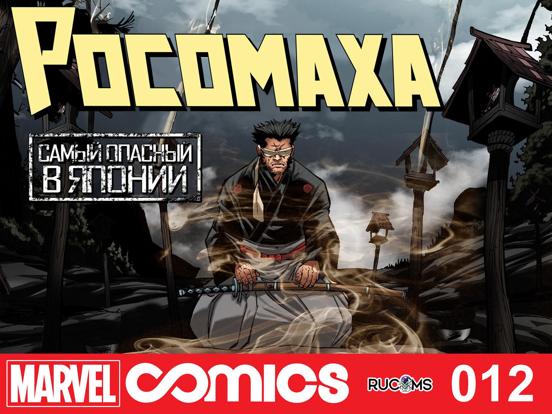Комикс Росомаха: Самый Опасный в Японии