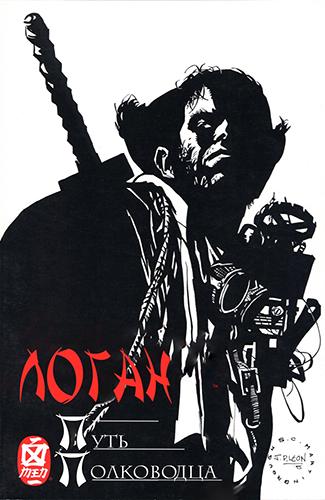 Комикс Логан: Путь полководца