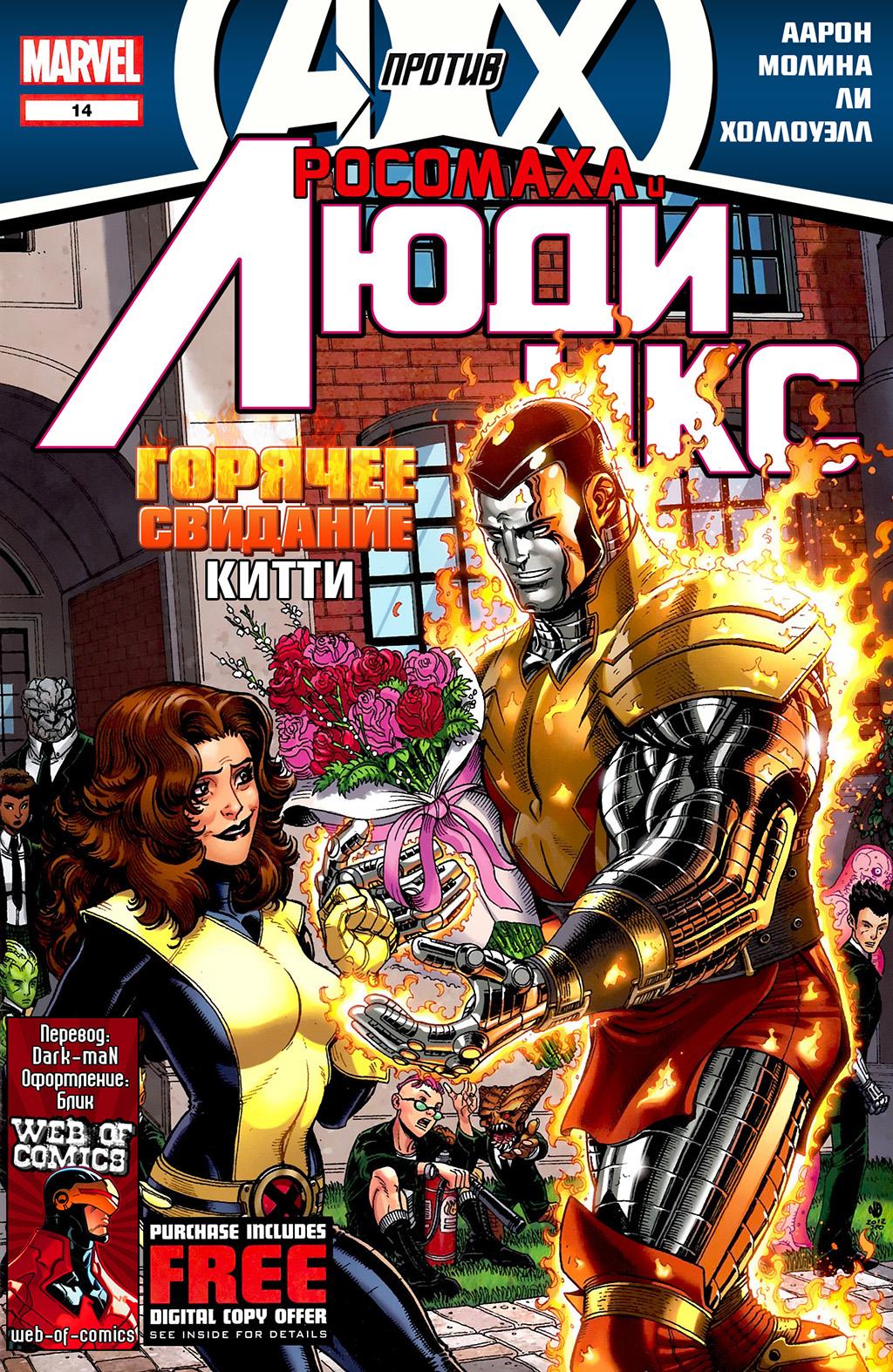 Комикс Росомаха и Люди-Икс том 1