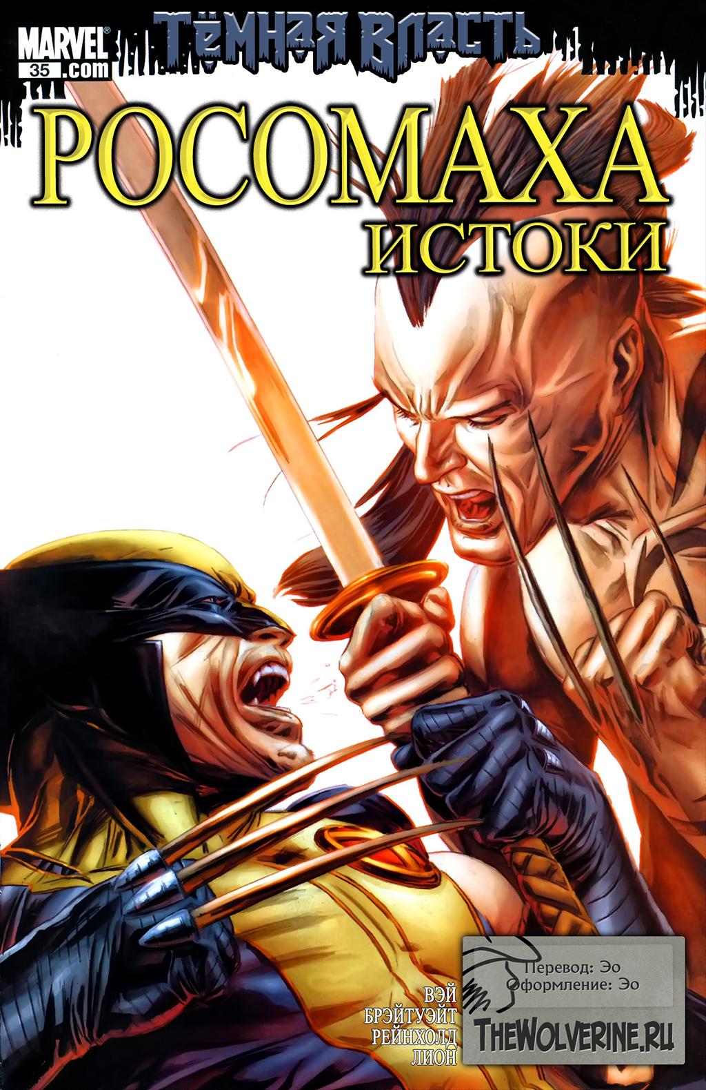 комикс Росомаха - Истоки