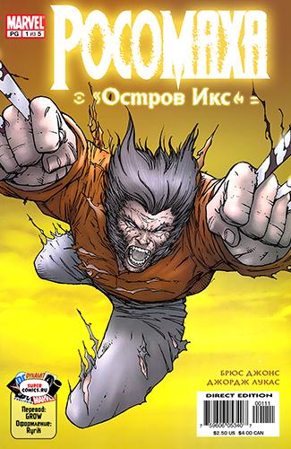 Комикс Росомаха Остров Икс