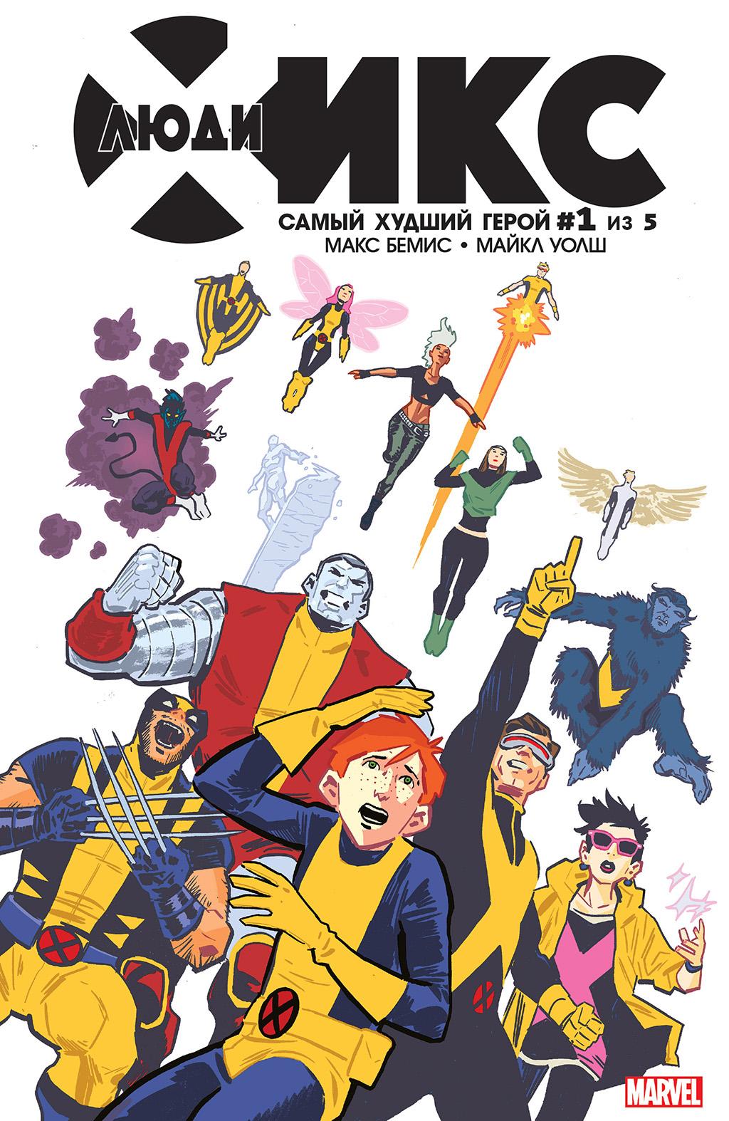 Комикс Люди-Икс: Самый Худший Герой