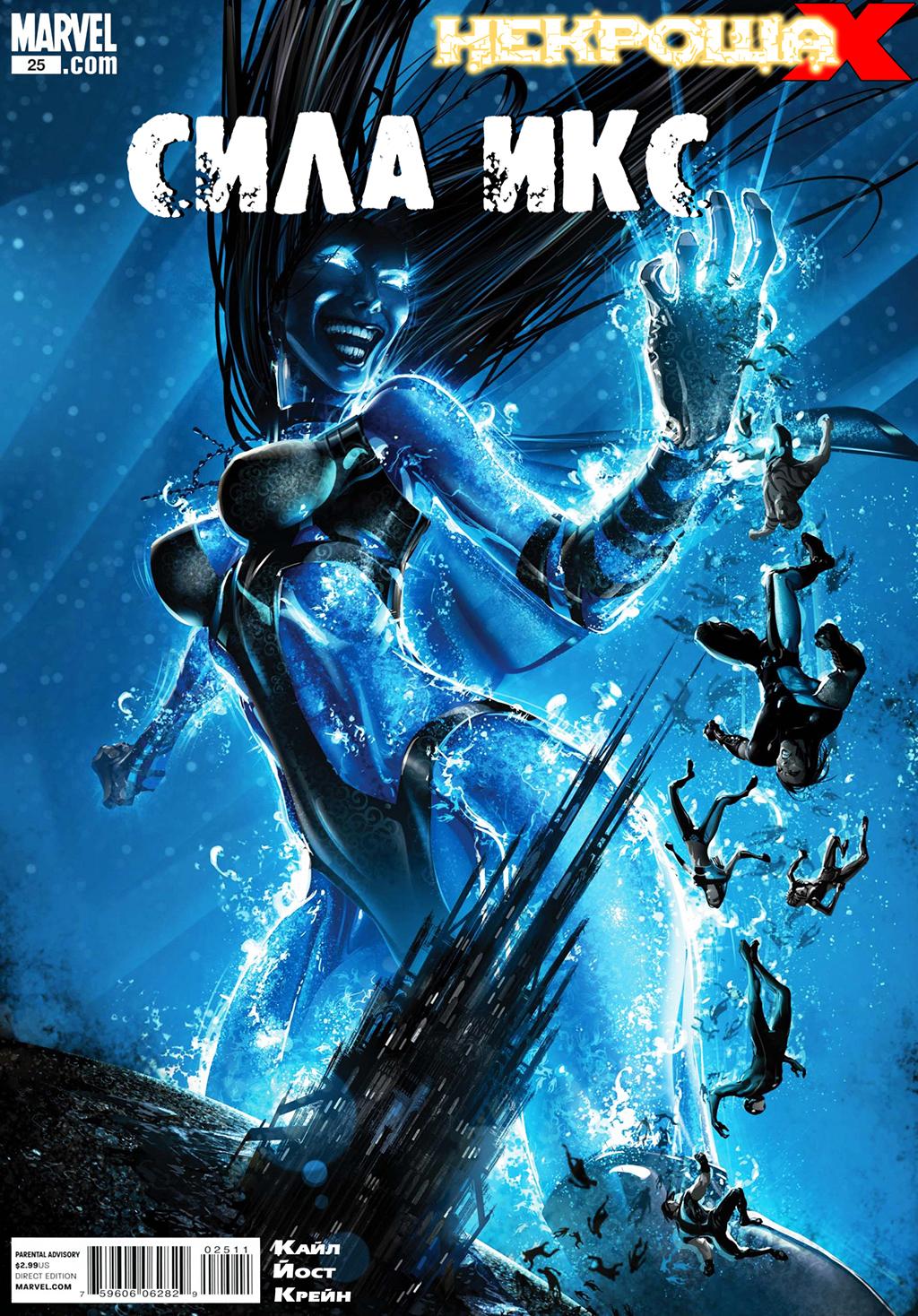Комикс Сила-Икс том 2