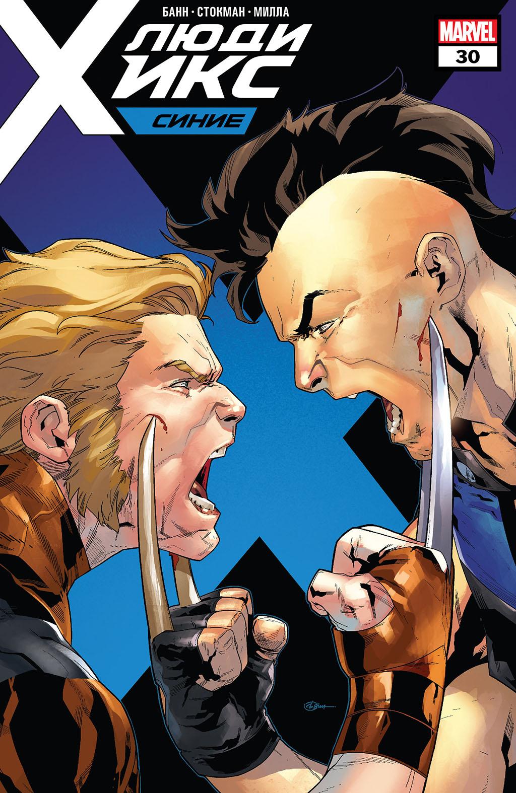 комикс Люди Икс Синие