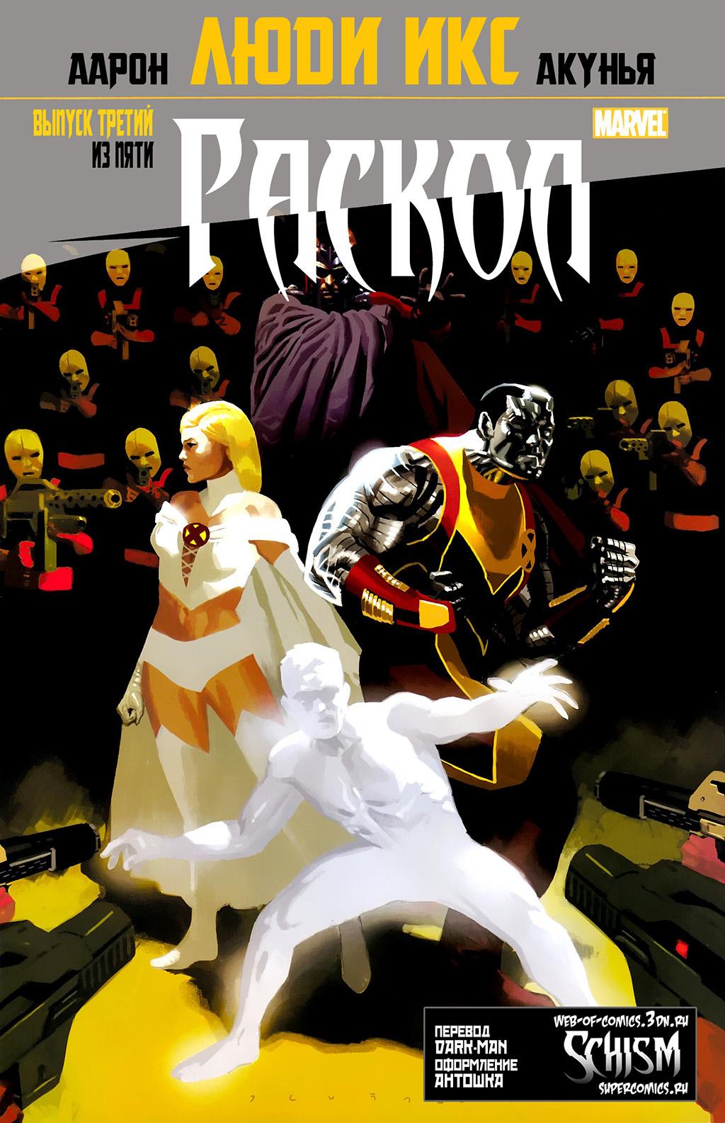 Комикс Люди-Икс: Раскол