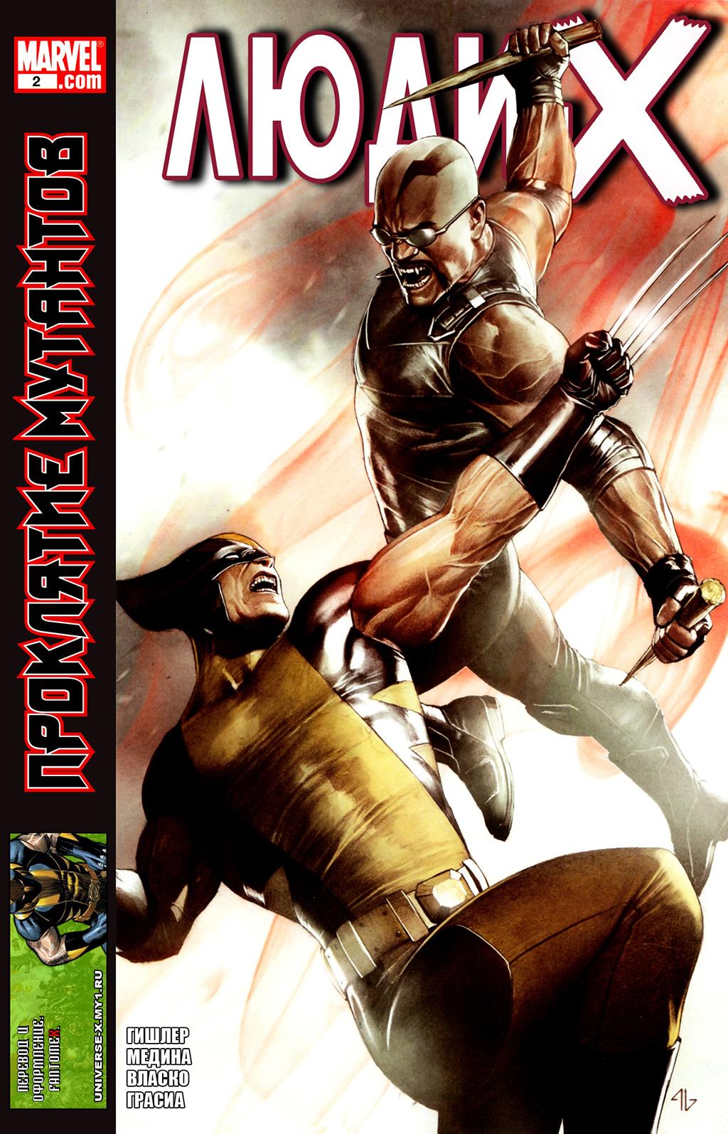 Комикс Люди Икс том 3