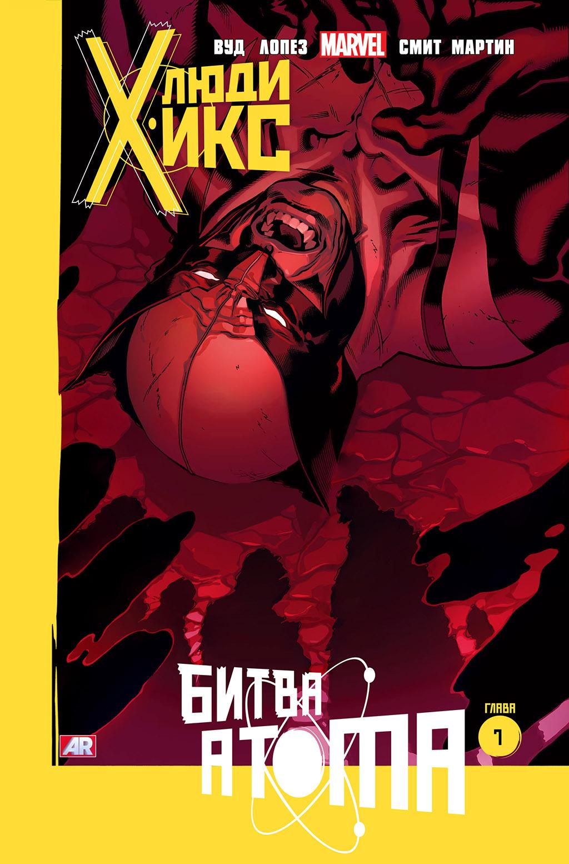 Комикс Люди Икс том 4