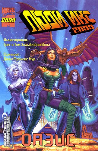 Комикс Люди-Икс 2099 Оазис