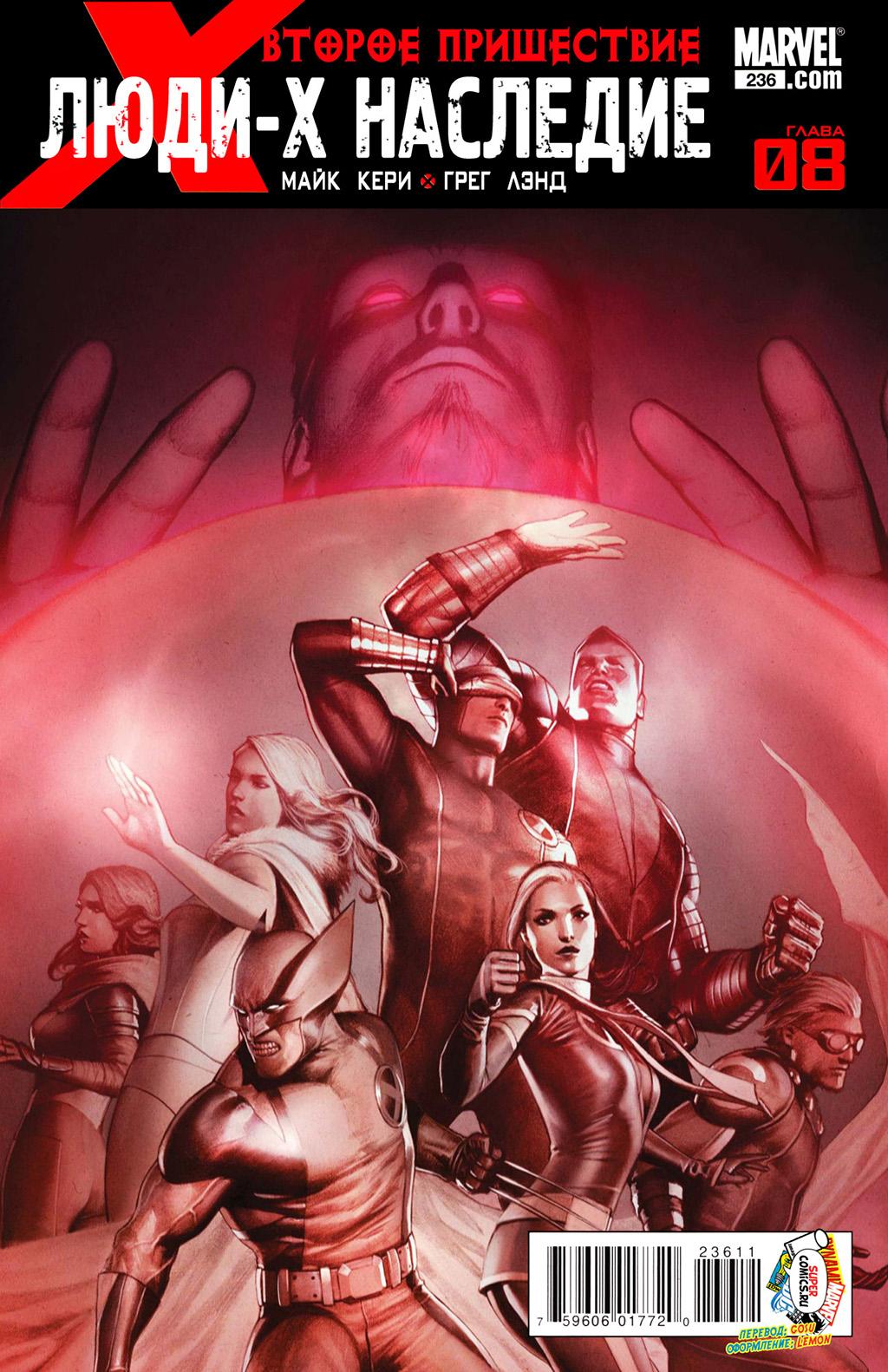 Комикс Люди-Икс Второе Пришествие