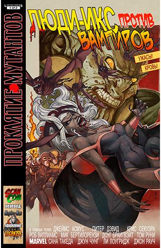 Комикс Люди-Икс: Проклятье Мутантов - Люди-Икс против Вампиров