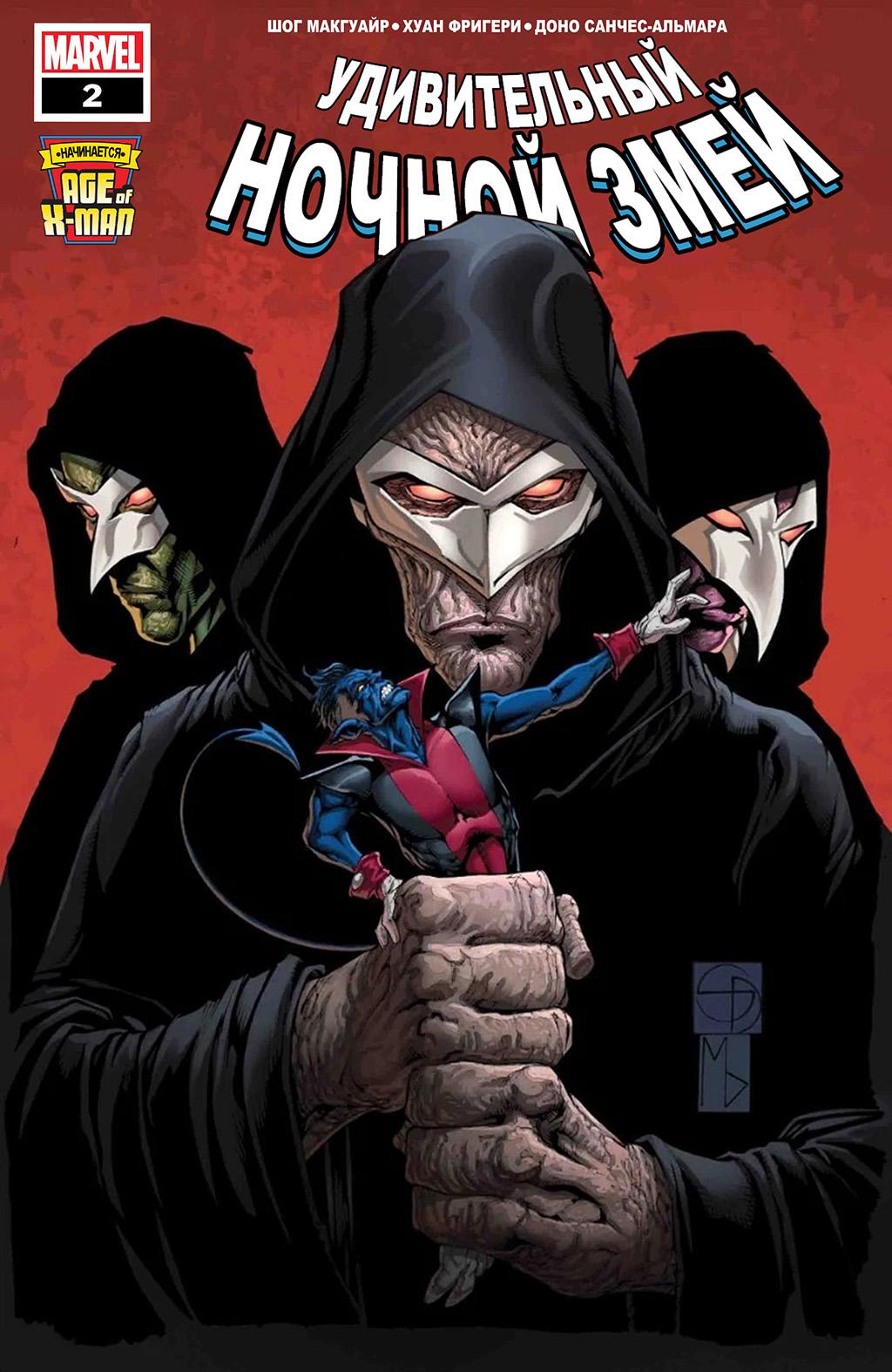 Комикс Эра Икс-человека - Удивительный Ночной Змей