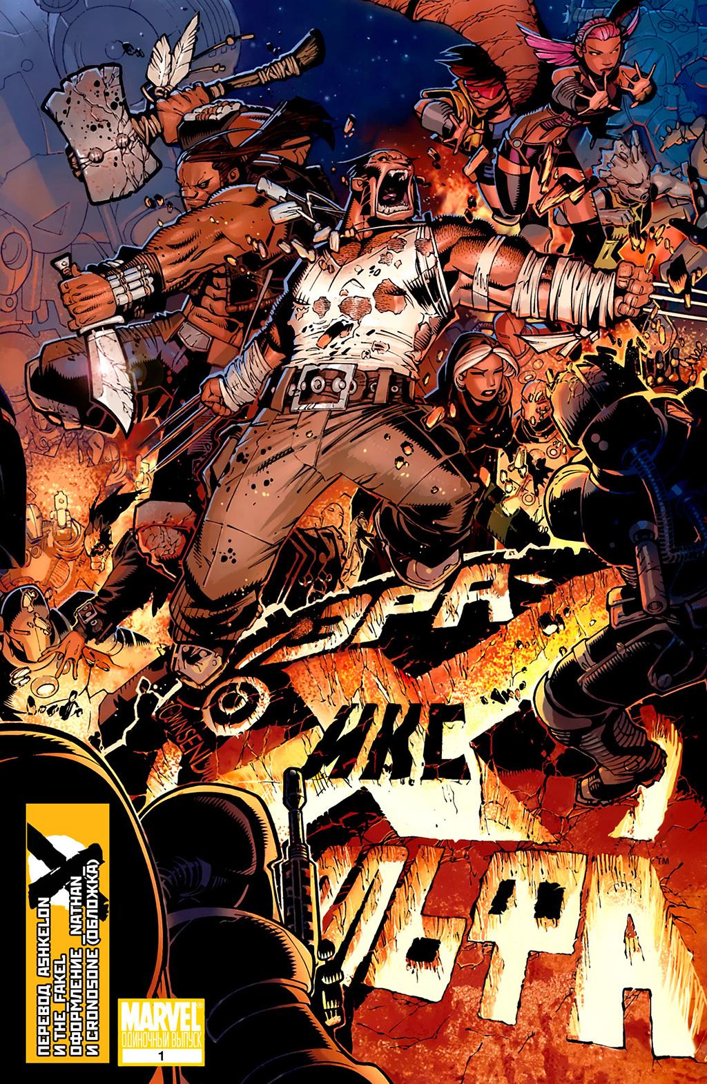 Комикс Люди-Икс Наследие