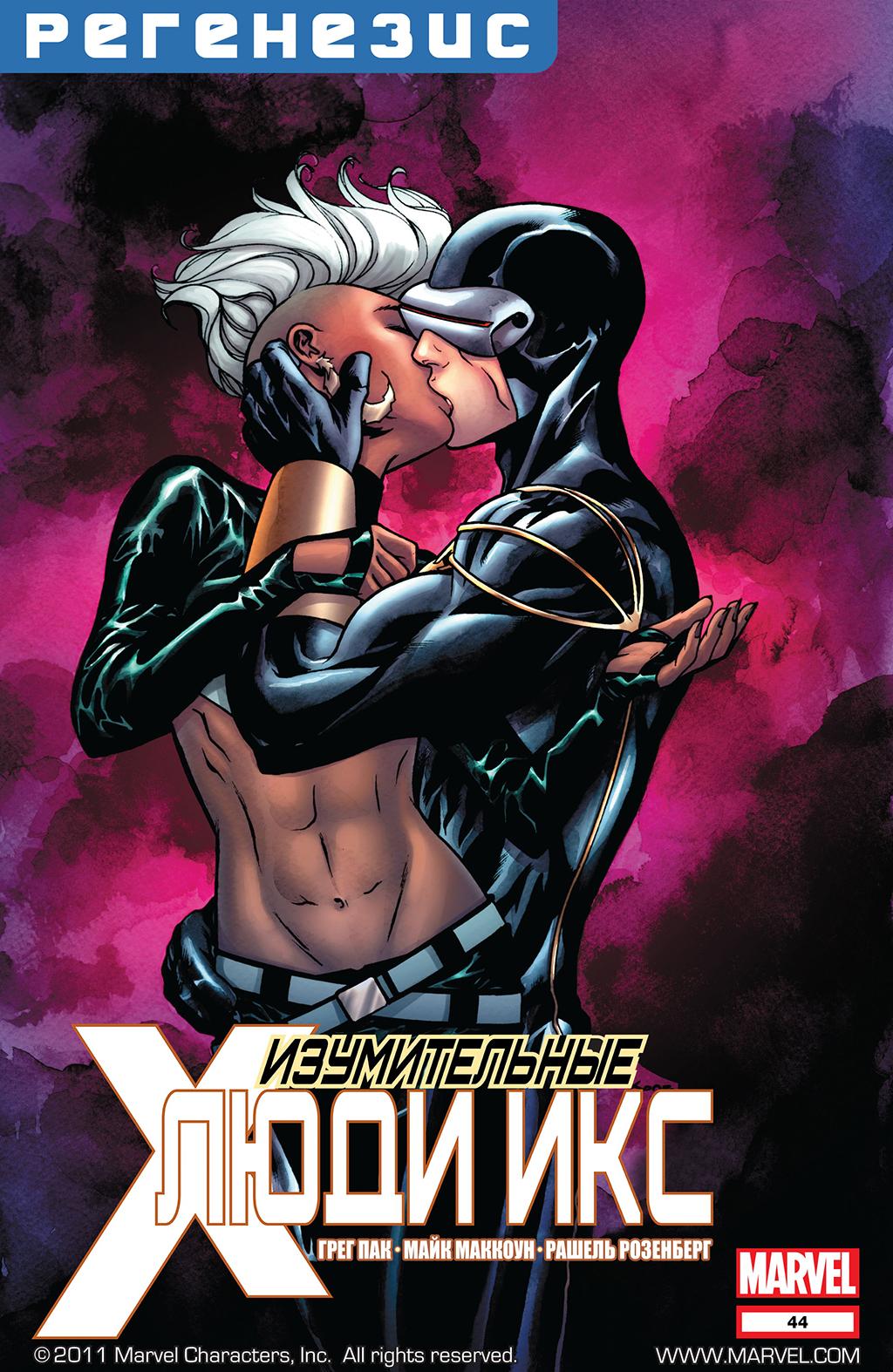 Комикс Изумительные Люди Икс том 2