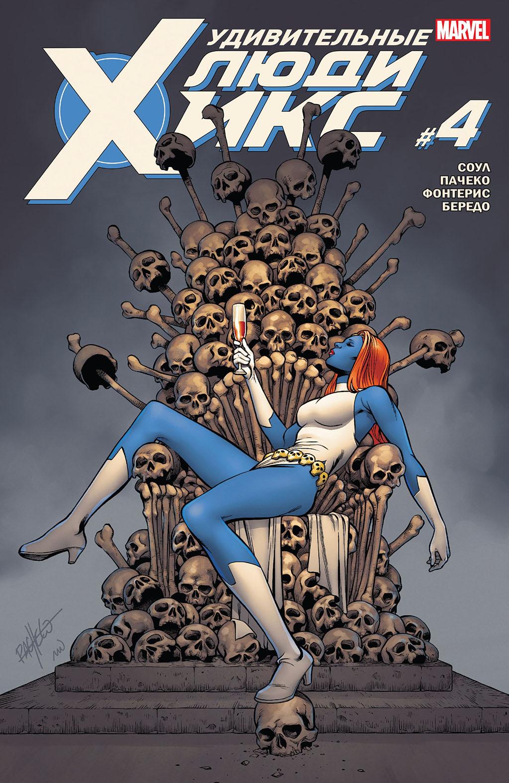 Комикс Удивительные Люди-Икс том 4