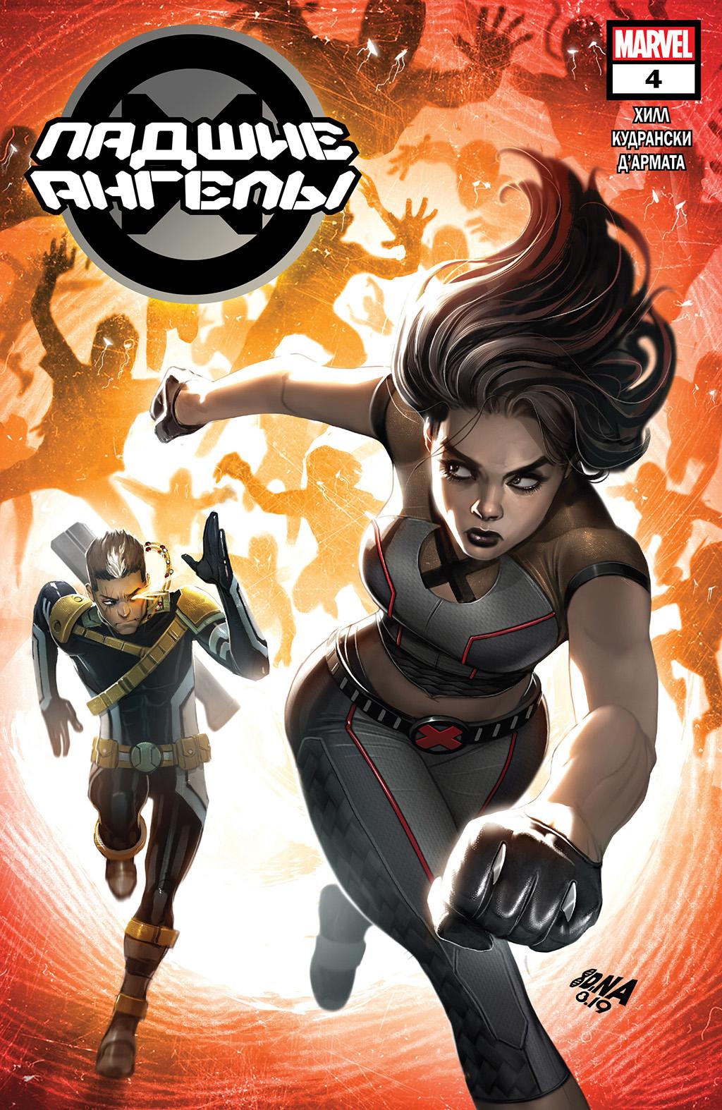 Комикс Люди-Икс - Падшие ангелы