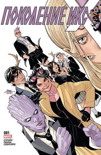 Комикс Поколение Икс