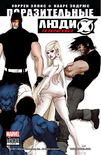 Комикс Поразительные Люди-Икс: Гетерогенез