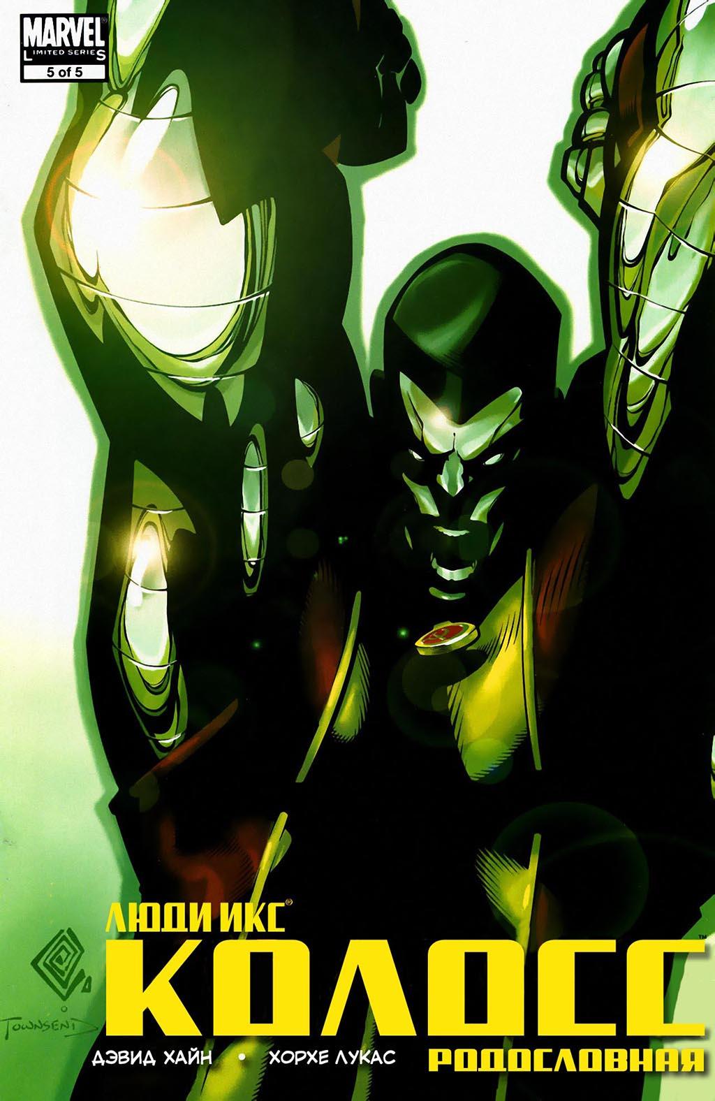 Комикс Люди Икс: Колосс Родословная