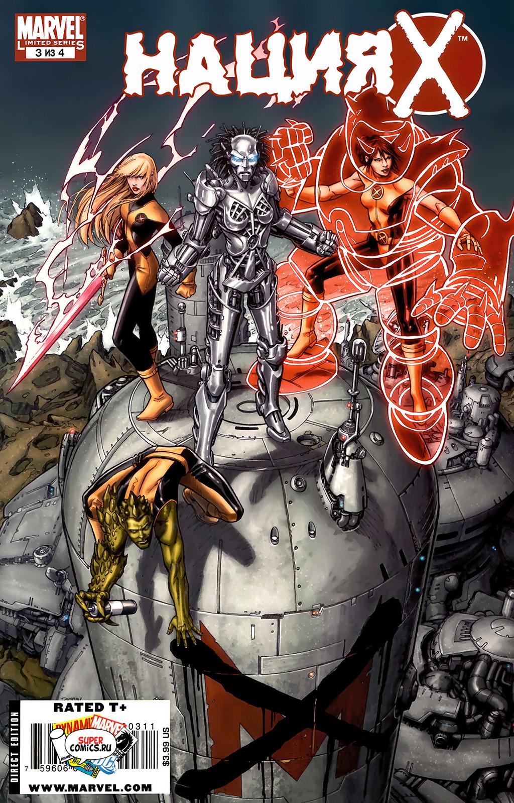 Комикс Люди Икс: Нация Икс