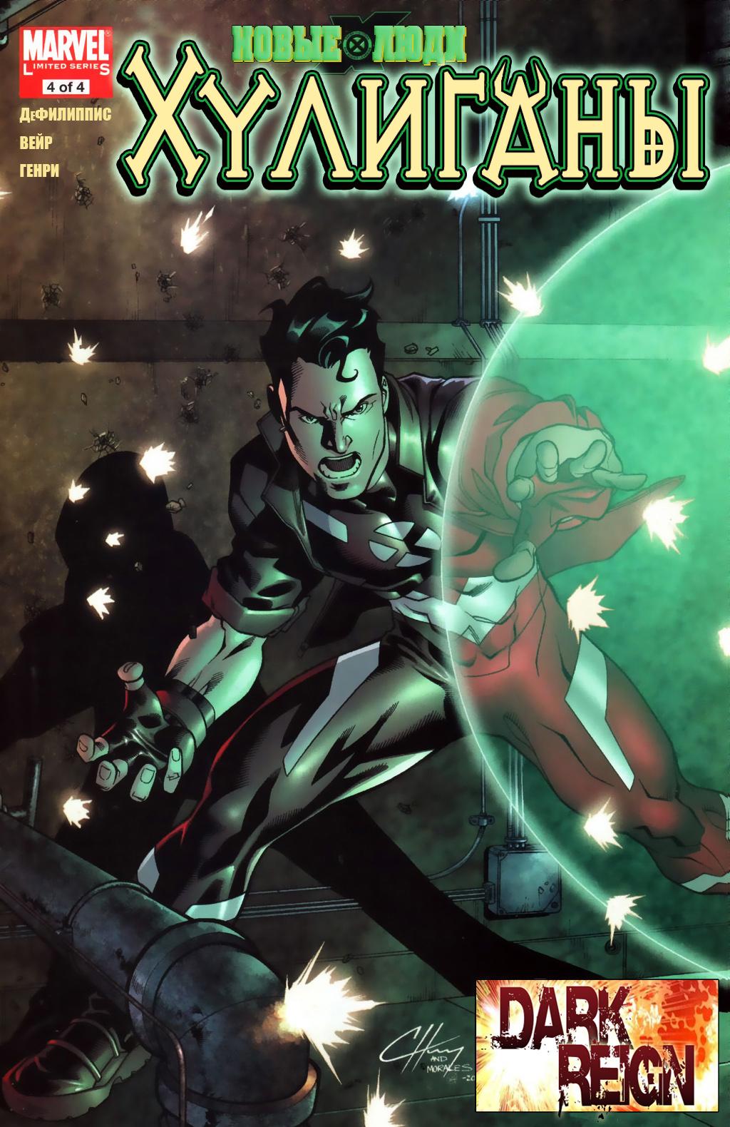 Комикс Новые Люди-Икс: Хулиганы