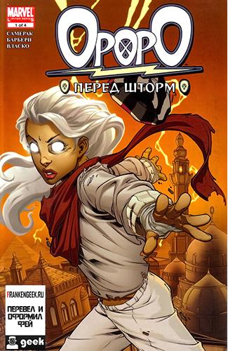 Комикс Ороро: Перед Шторм