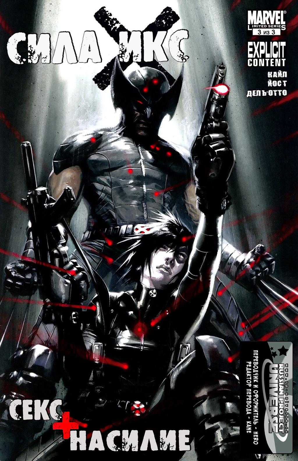 Комикс Сила Икс: Секс и Насилие