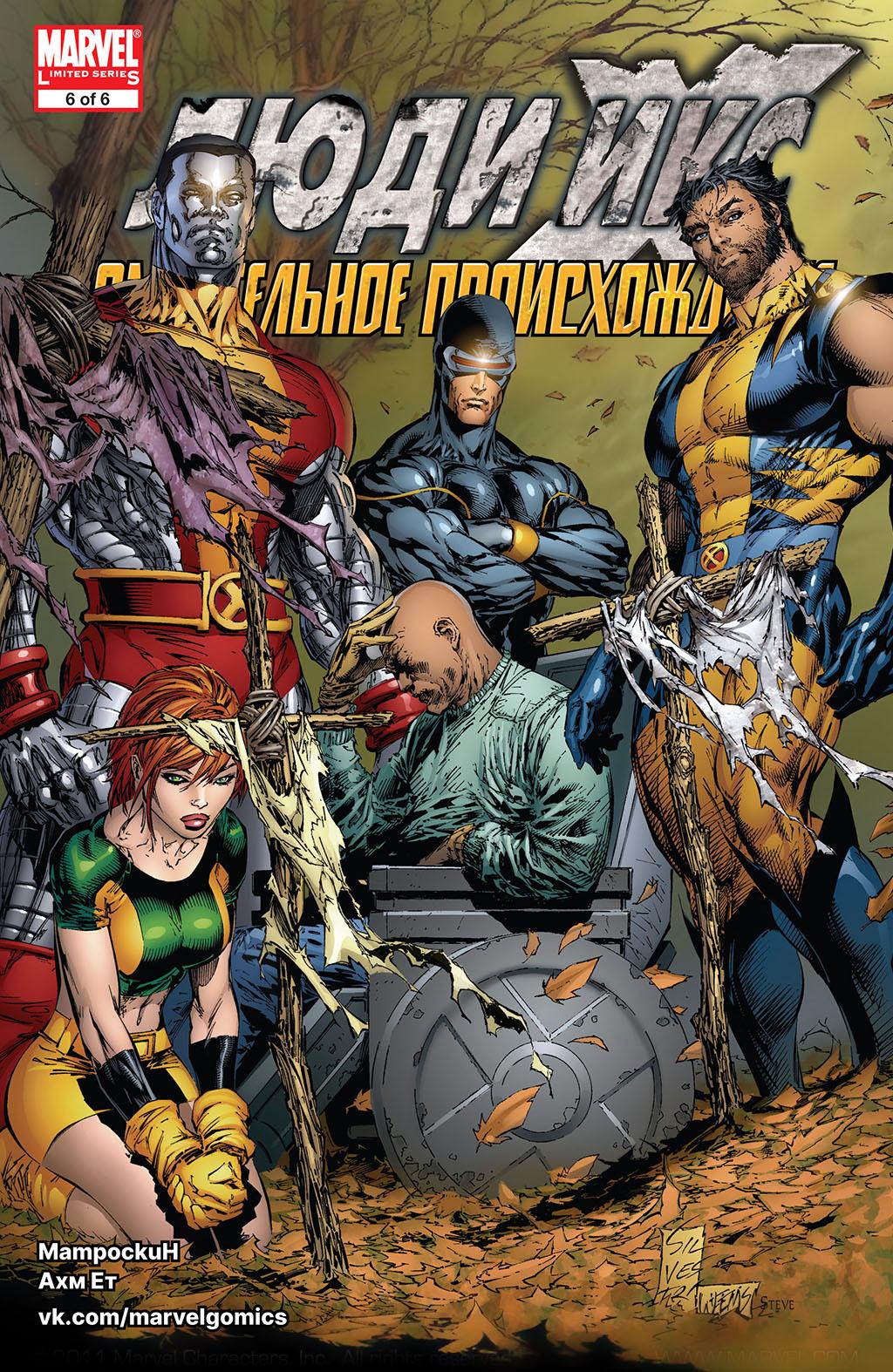 Комикс Люди Икс: Страшная Правда