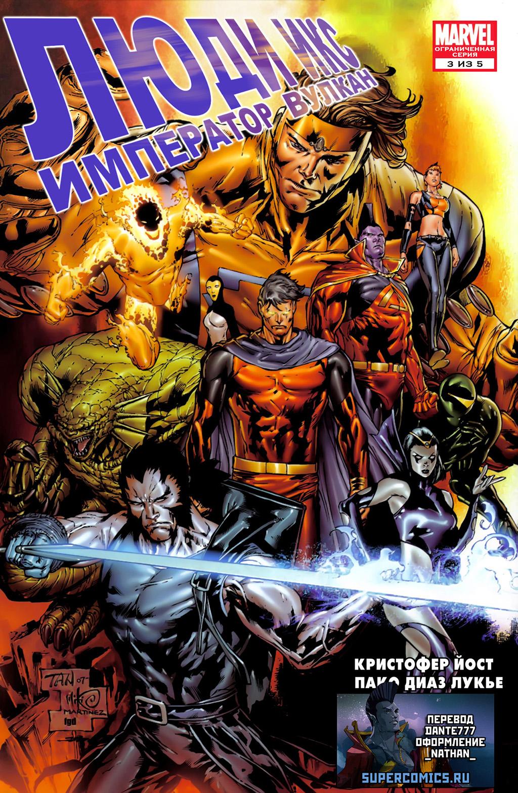 Комикс Люди Икс: Император Вулкан