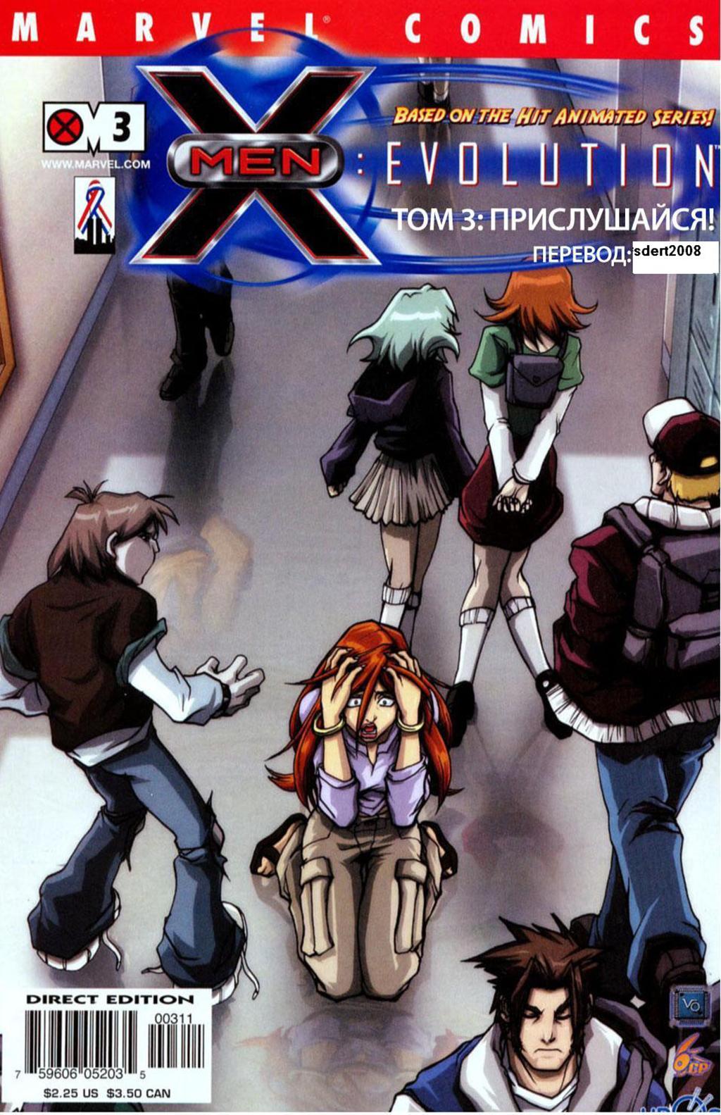 Комикс Люди-Икс Эволюция