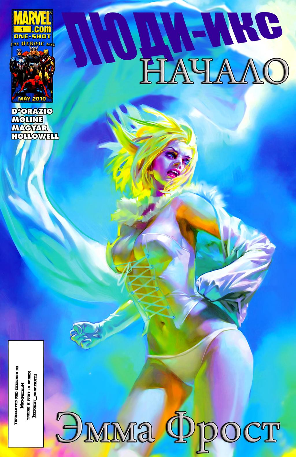 Комикс Люди-Икс Начало