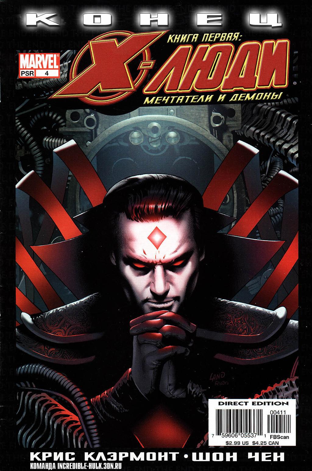 Комикс Люди-Икс: Конец