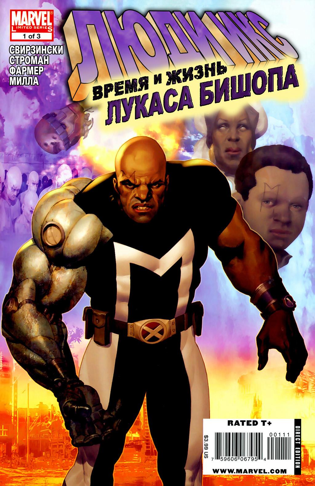 Комикс Люди Икс: Время и Жизнь Лукаса Бишопа