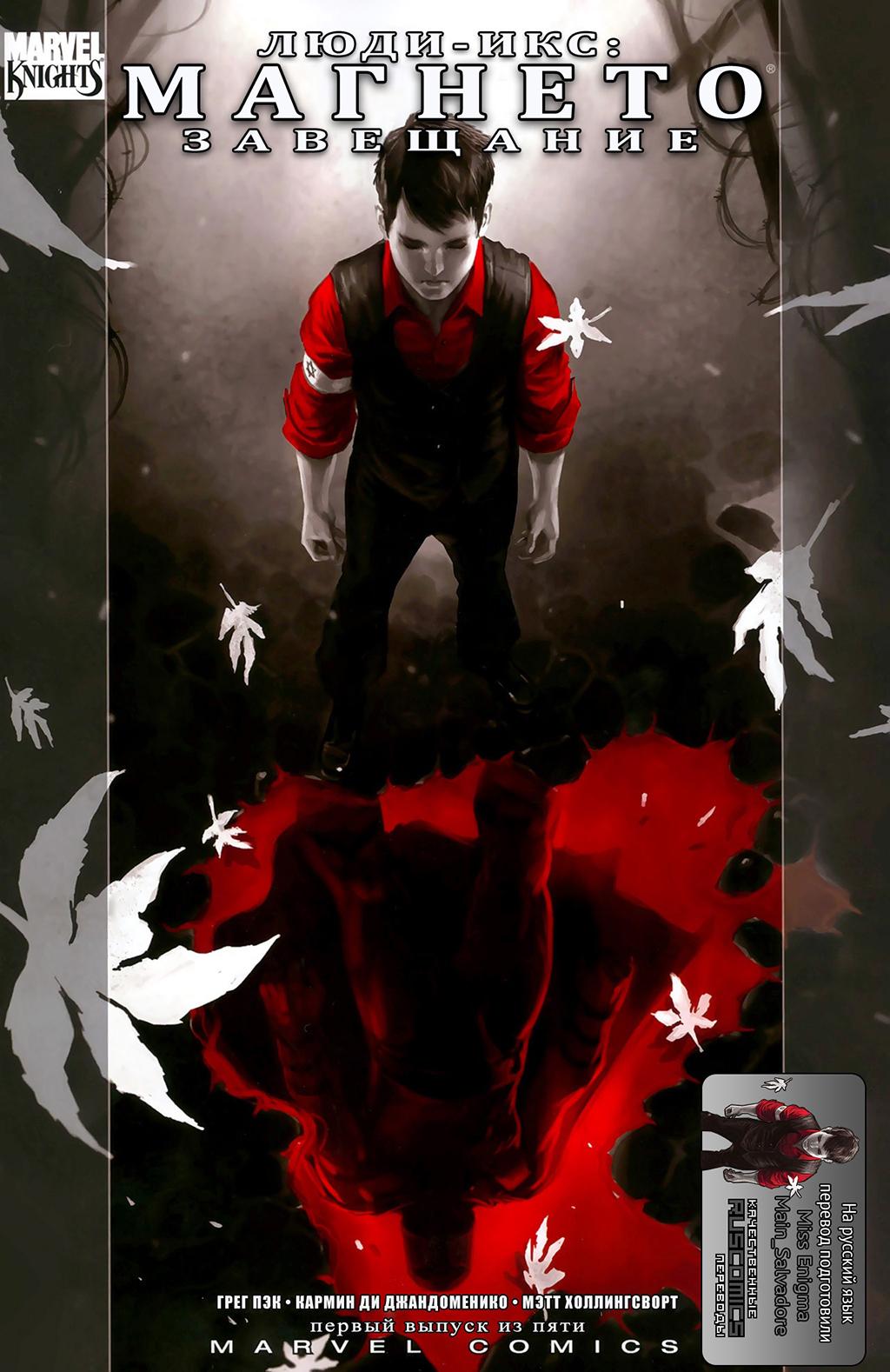 Комикс Люди-Икс Магнето: Завещание