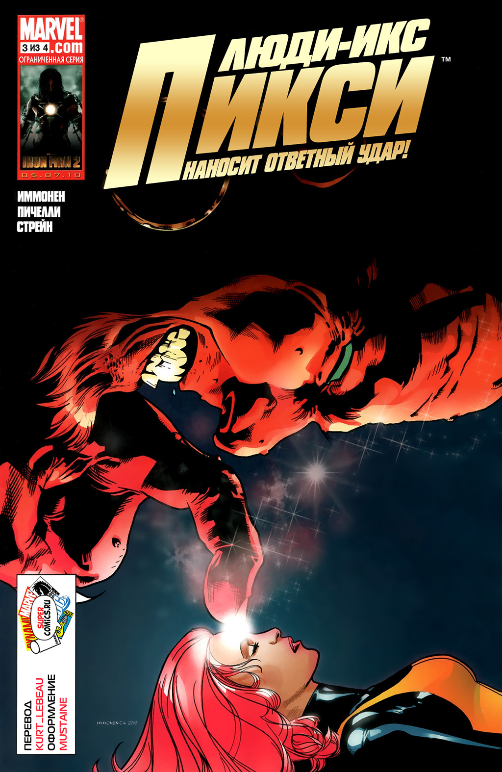 Комикс Люди-Икс: Пикси Наносит Ответный Удар!