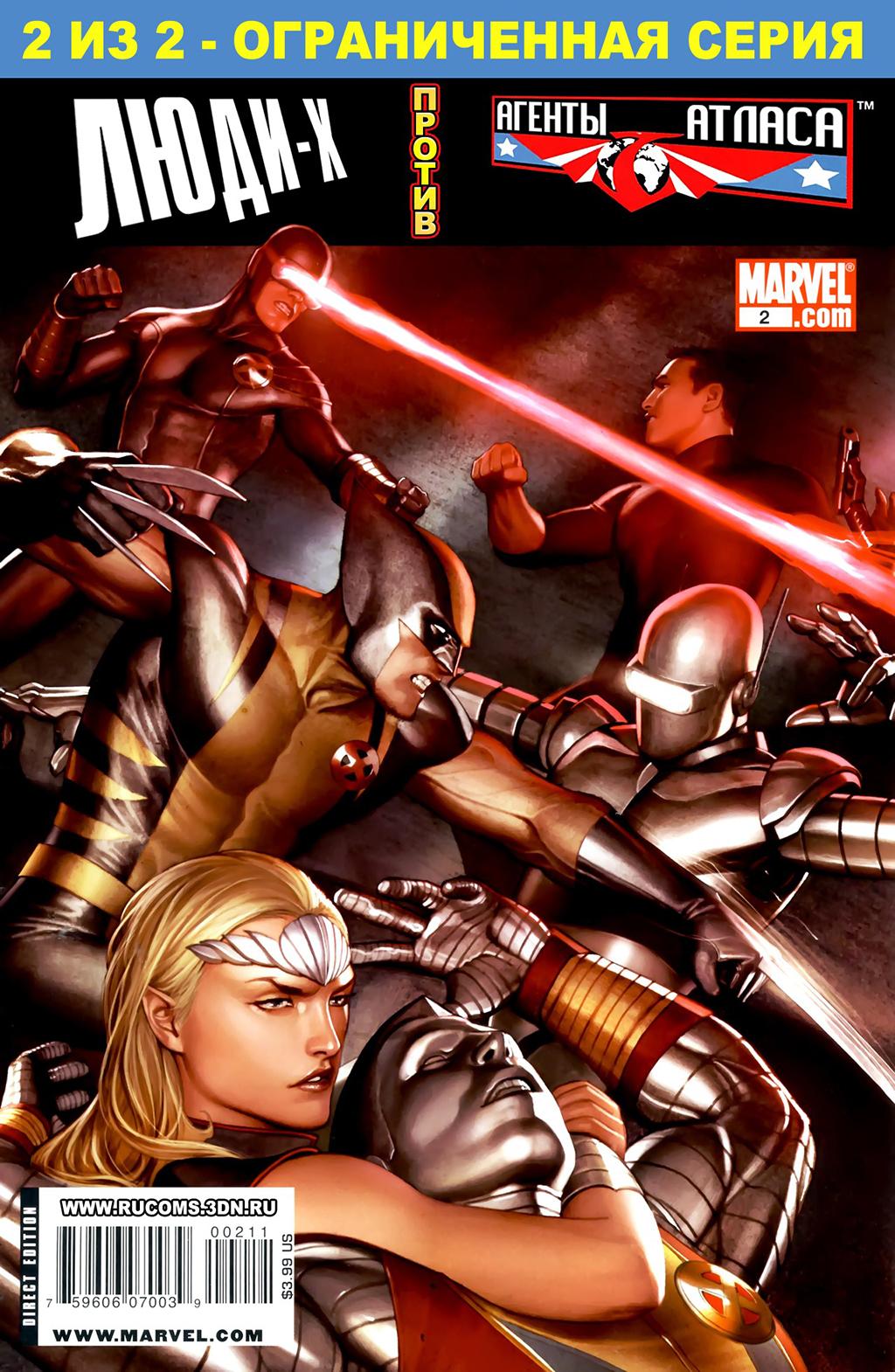 Комикс Люди-Икс против Агентов Атласа