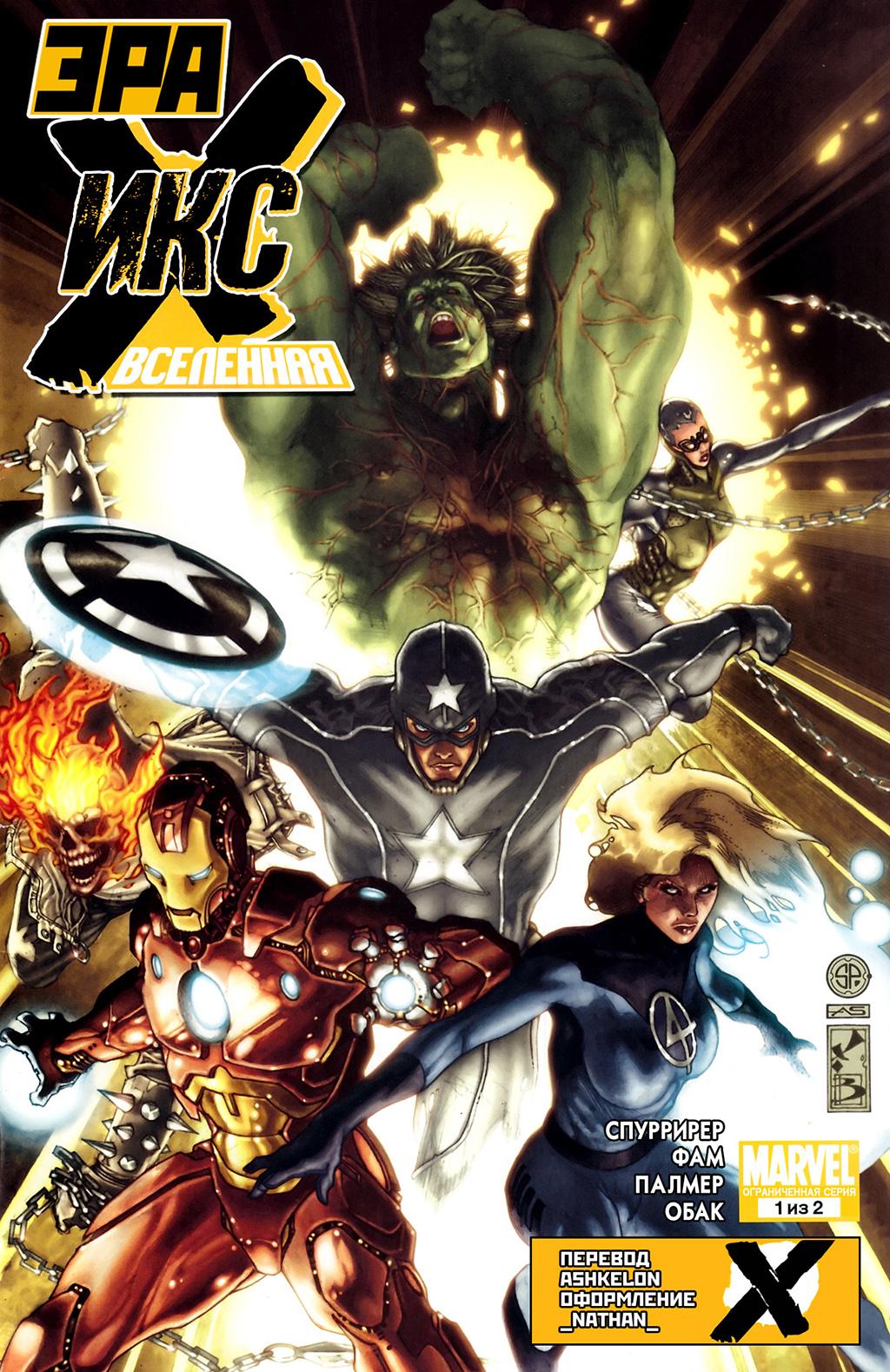 Комикс Эра Икс: Вселенная
