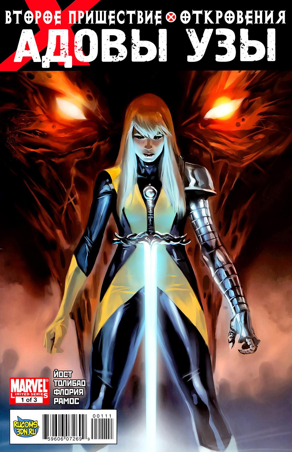 Комикс Люди-Икс: Адовы Узы