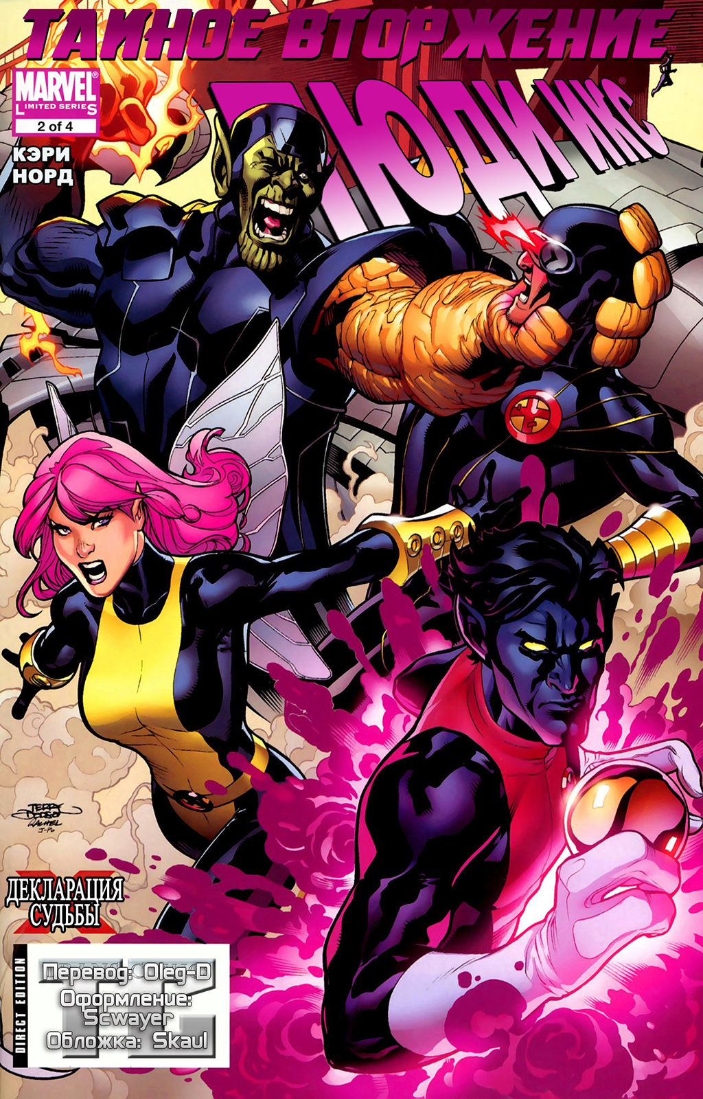 Комикс Секретное Вторжение Люди-Икс