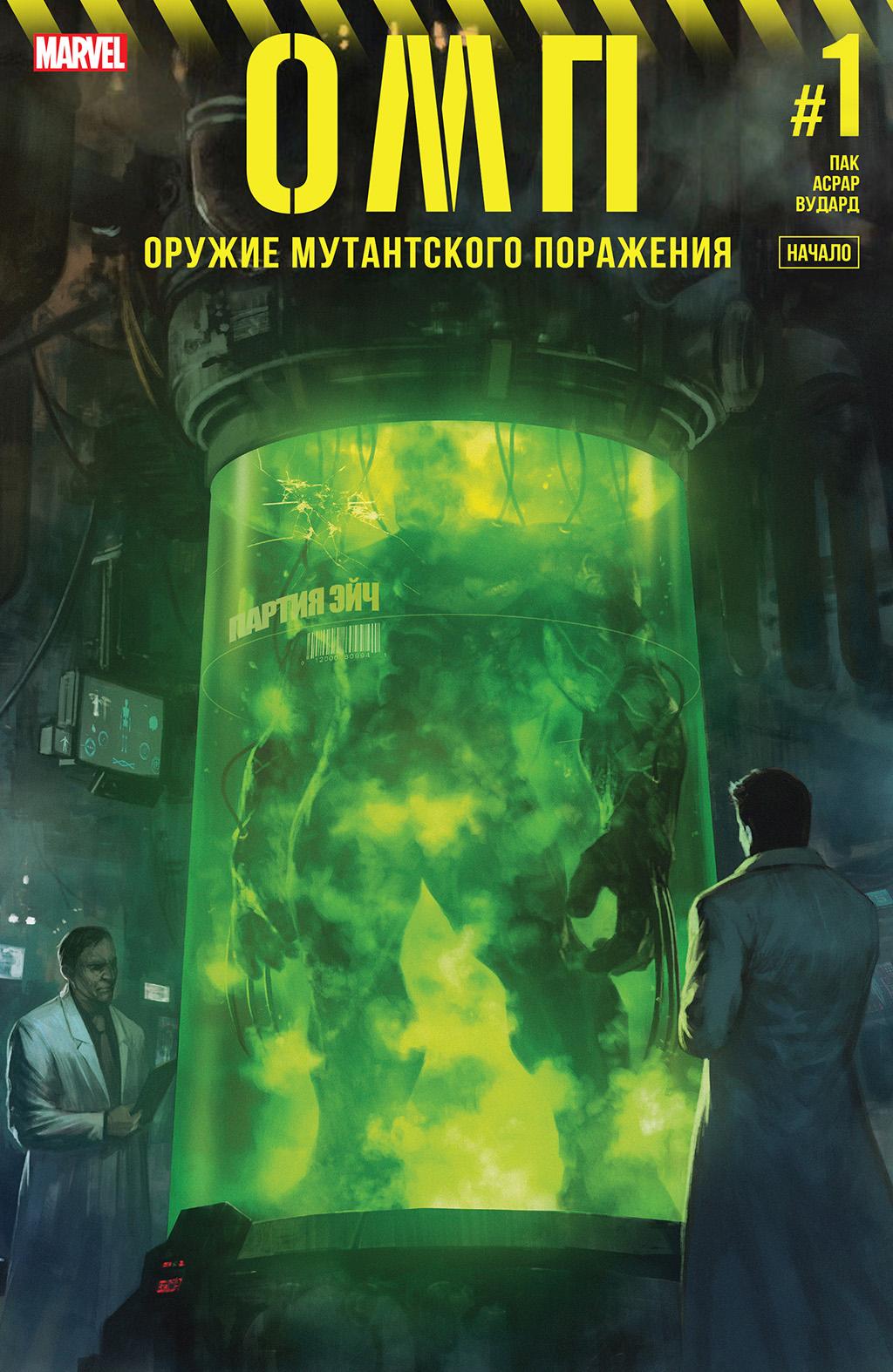 Комикс Оружие мутантского поражения: Начало