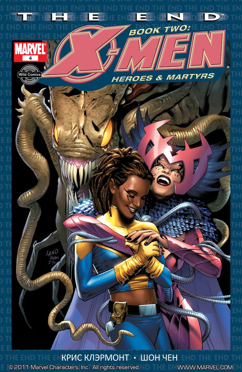 комикс Люди-Икс - Конец том 2