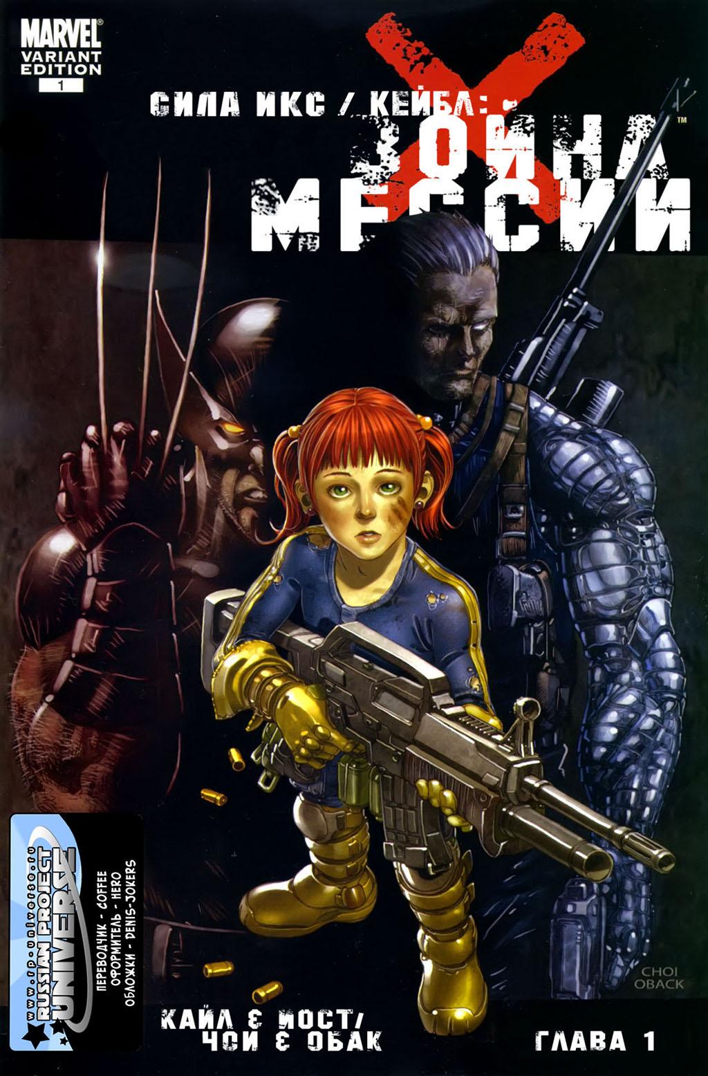 Комикс Сила-Икс/Кейбл: Война Мессии