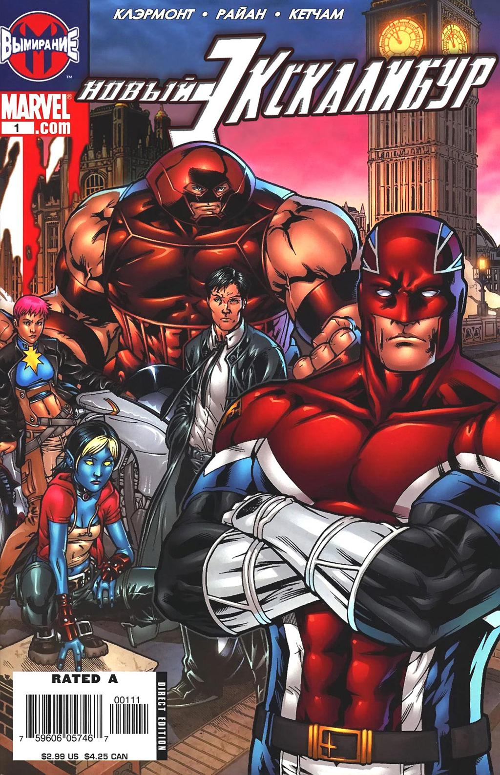 Комикс Люди Икс - Новый Экскалибур