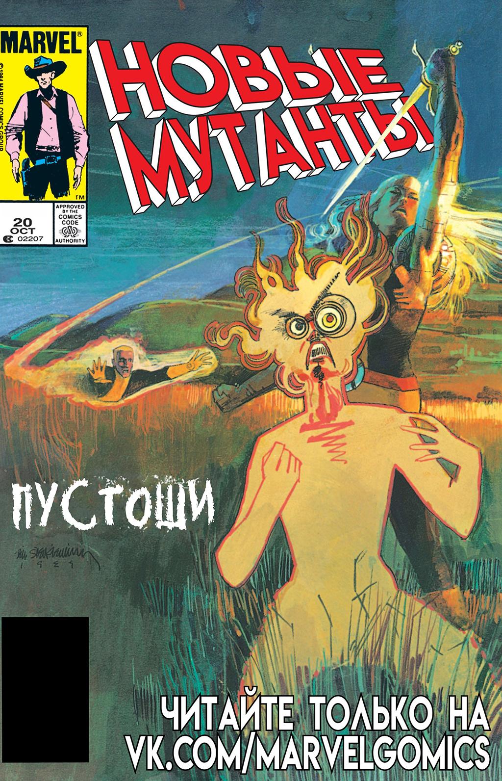 Комикс Новые Мутанты том 1