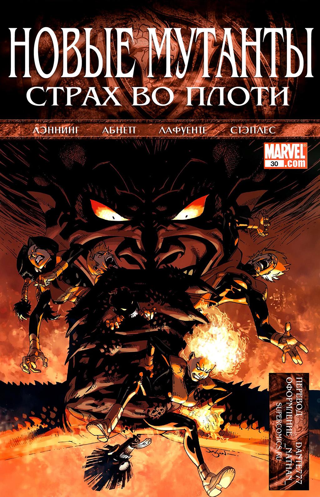 Комикс Новые Мутанты том 3