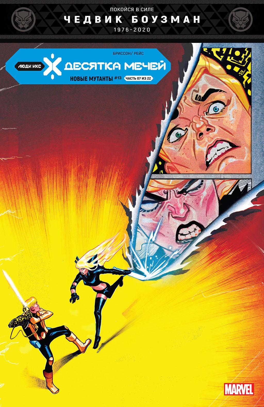 комикс Новые мутанты том 4
