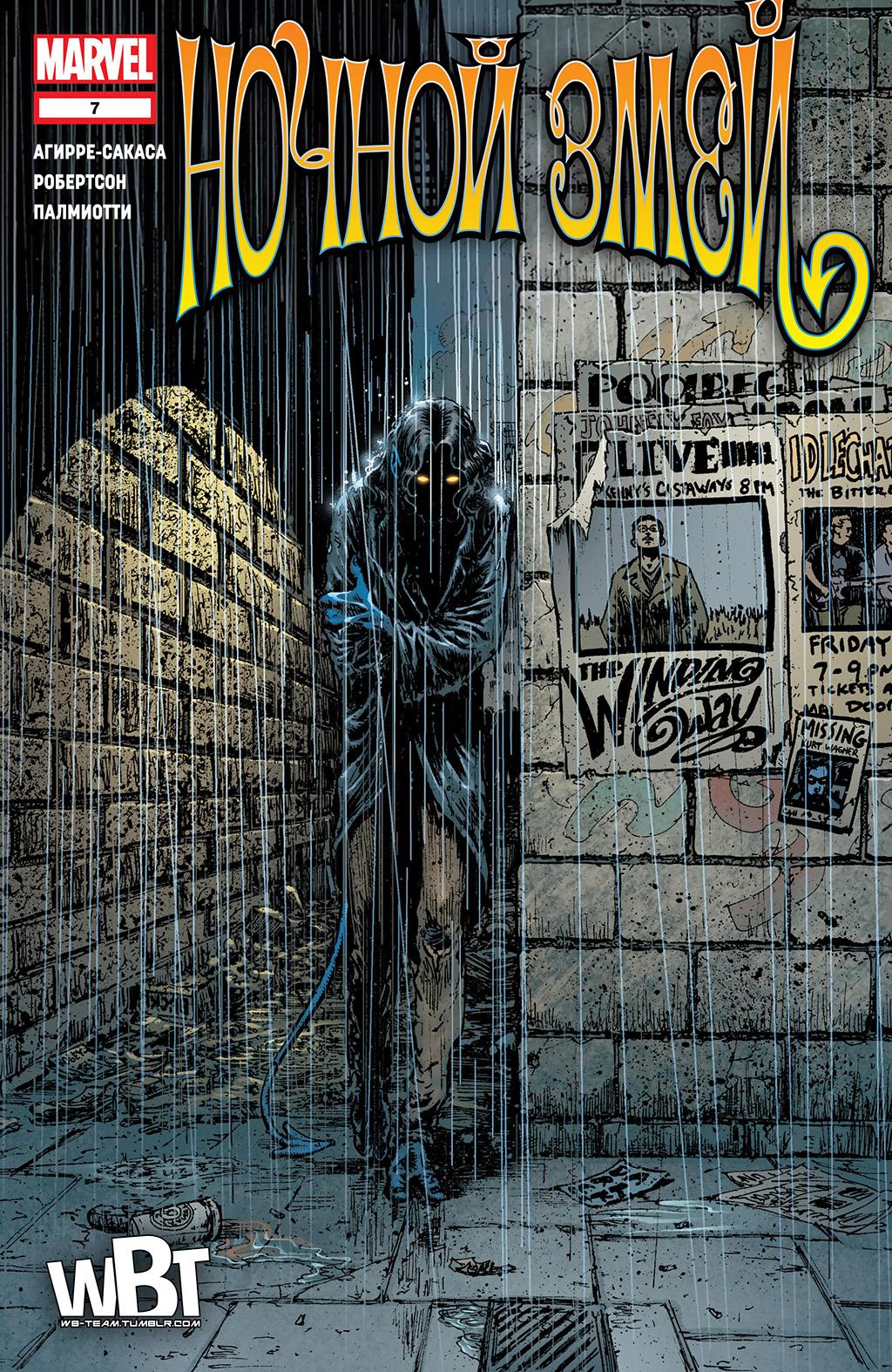 Комикс Ночной Змей том 1